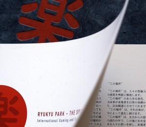 Ryukyu Park – The Spirit of Okinawa